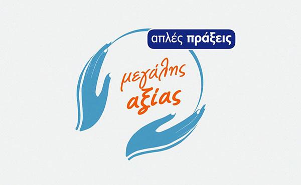 <b>ARLA</b> Aples Praxeis
