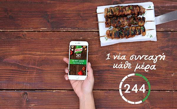 <b>KNORR</b> Cooking App 365