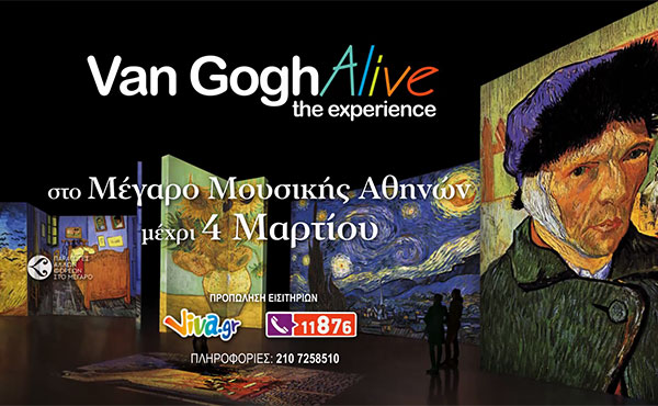 <b>LAVRIS</b> Van Gogh Alive – The Experience